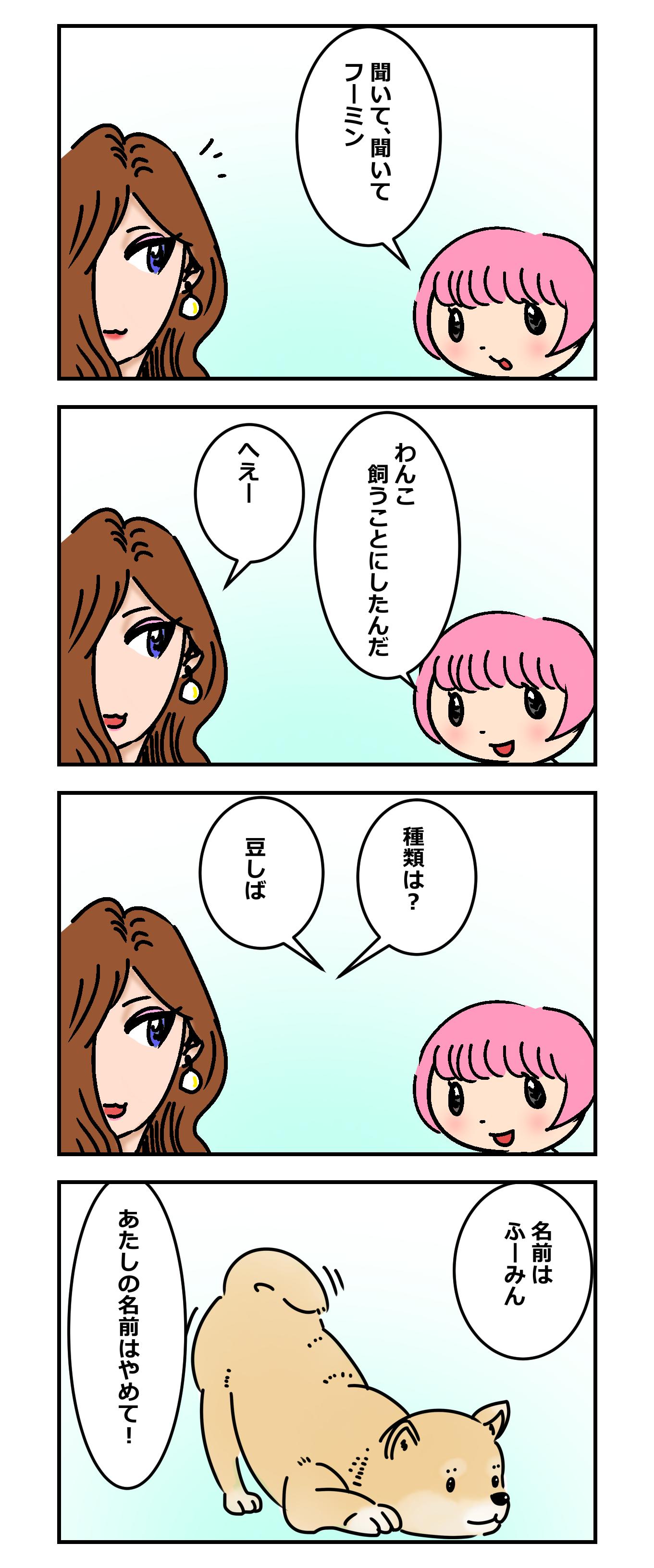みーこ1本29
