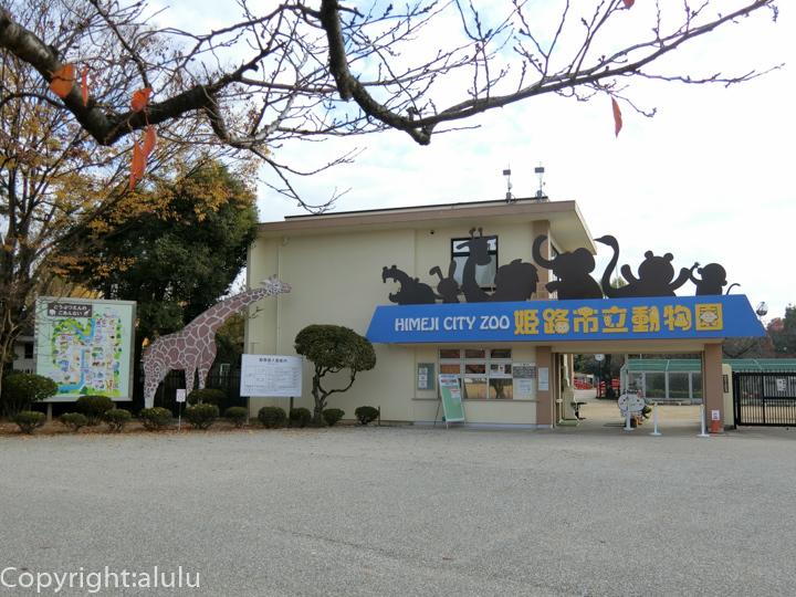 姫路市立動物園 入口