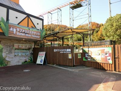 姫路セントラルパーク サファリバス 乗り場
