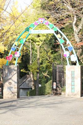 五月山動物園 入口
