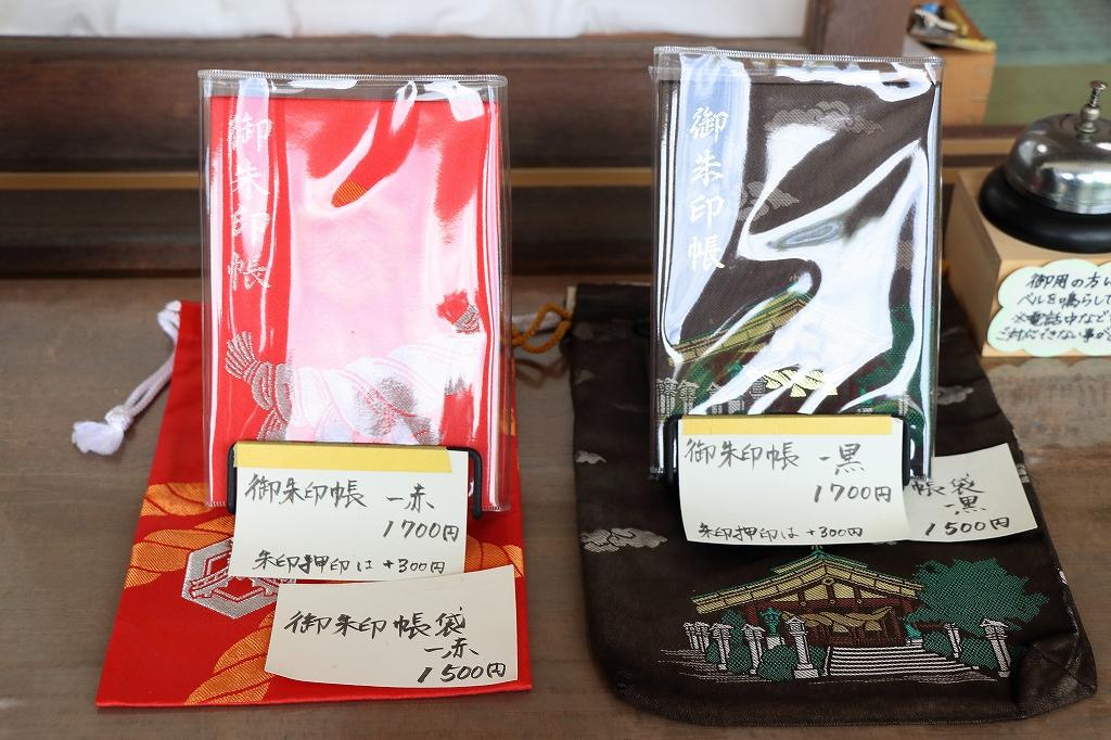goshuin434.jpg