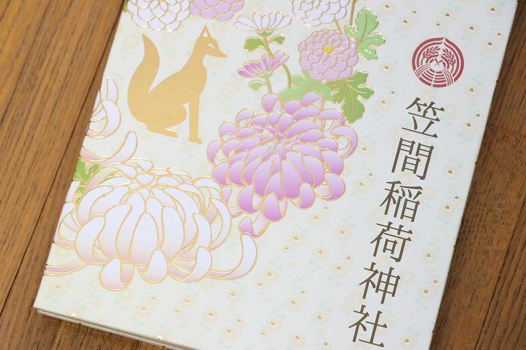 goshuin443.jpg