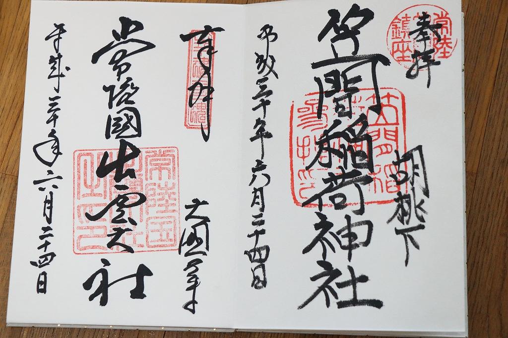 goshuin444.jpg